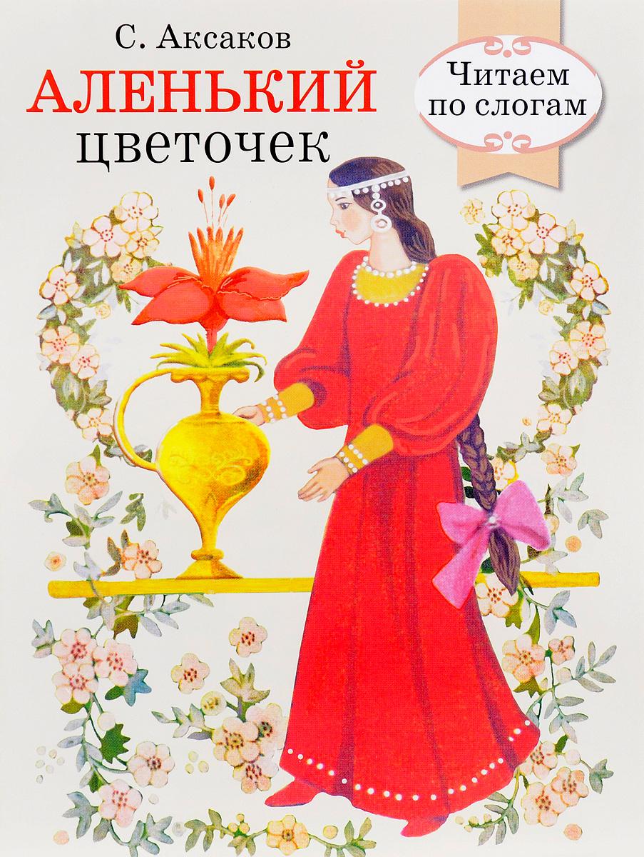 Картинки обложки книг аленький цветочек