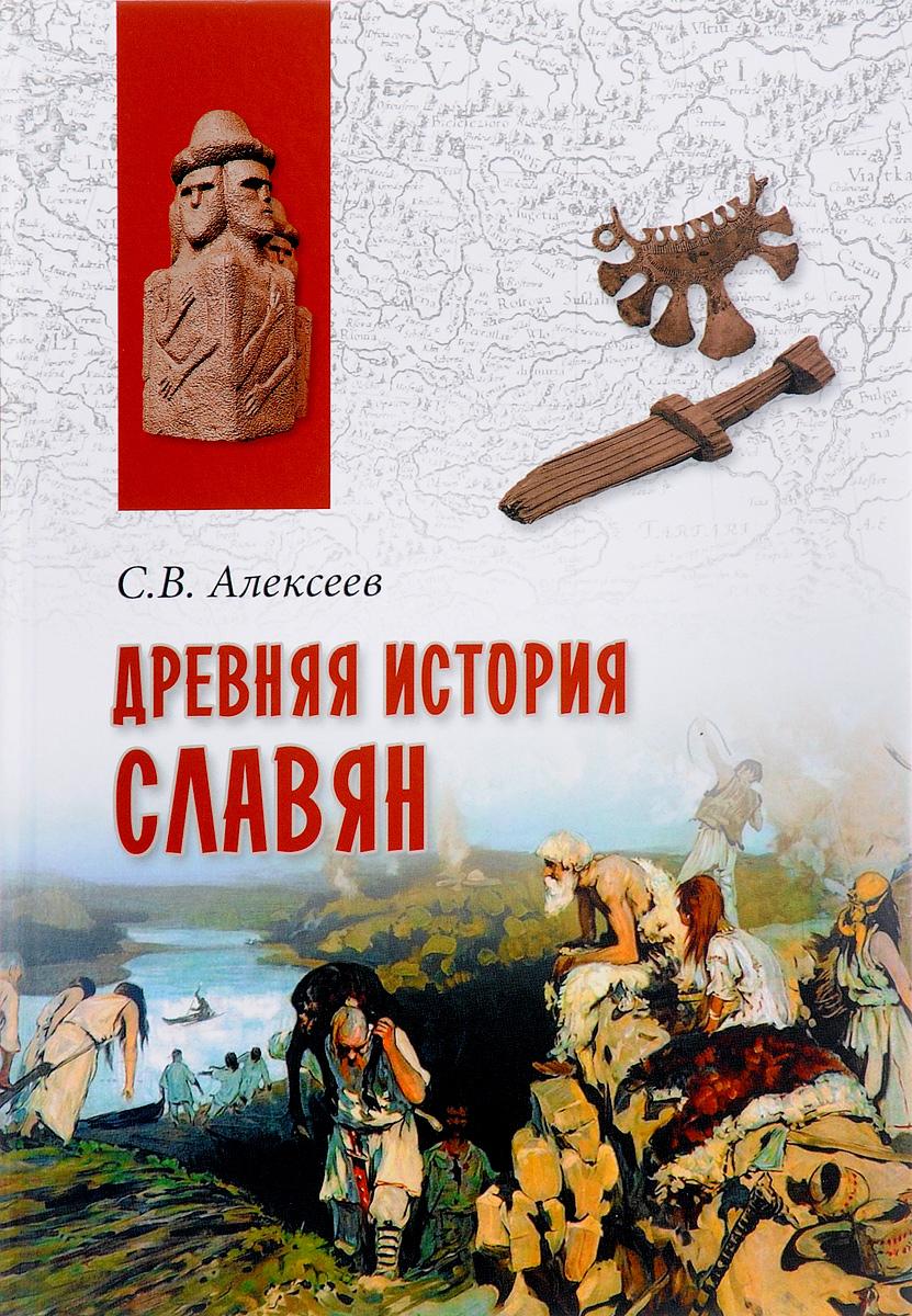 Картинки книг древних славян