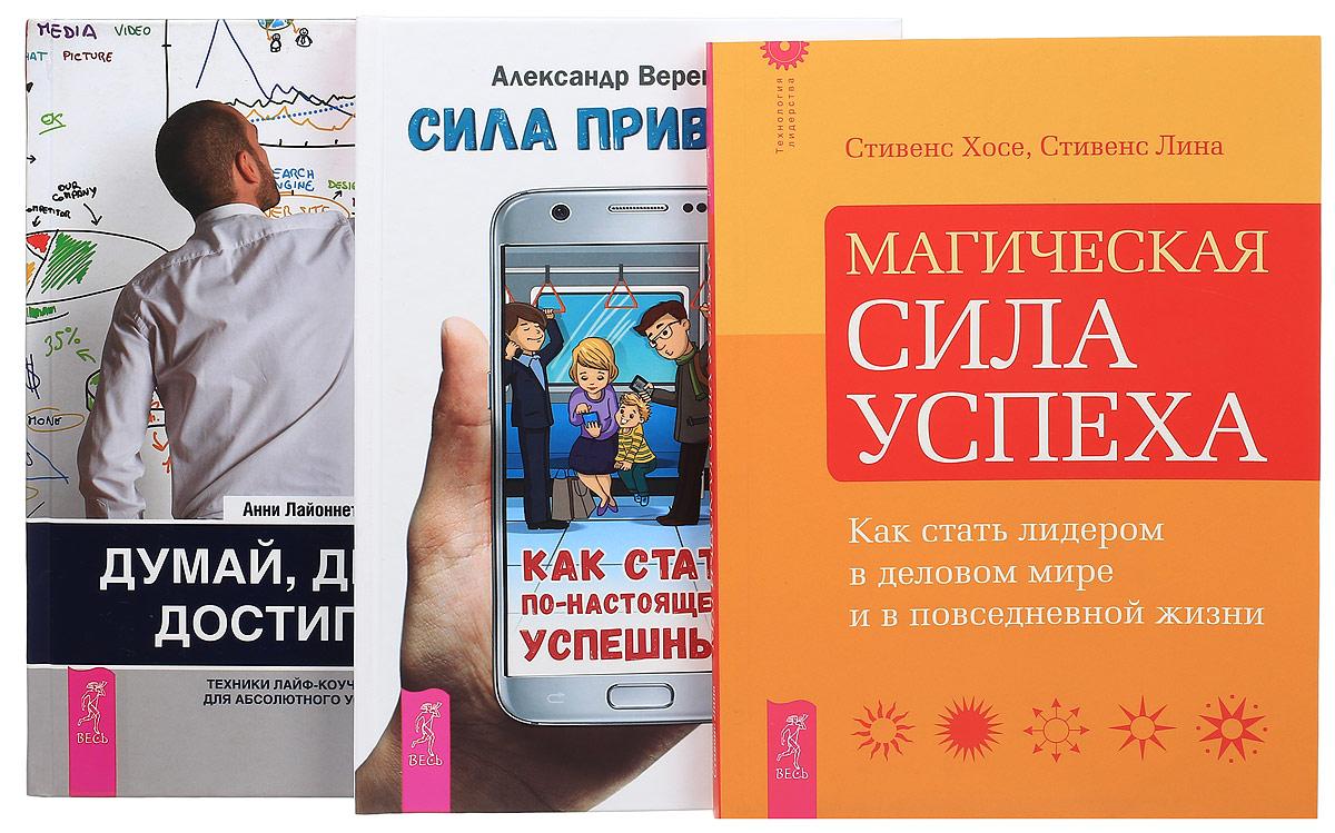 Сила привычек. Думай, делай, достигай! Магическая сила успеха (комплект из 3 книг) Более подробную информацию о книгах...