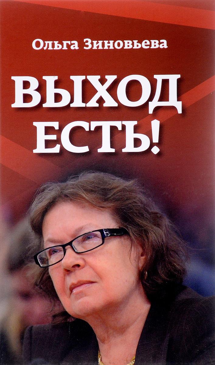 Ольга Зиновьева Выход есть! О справедливом образе России в мире