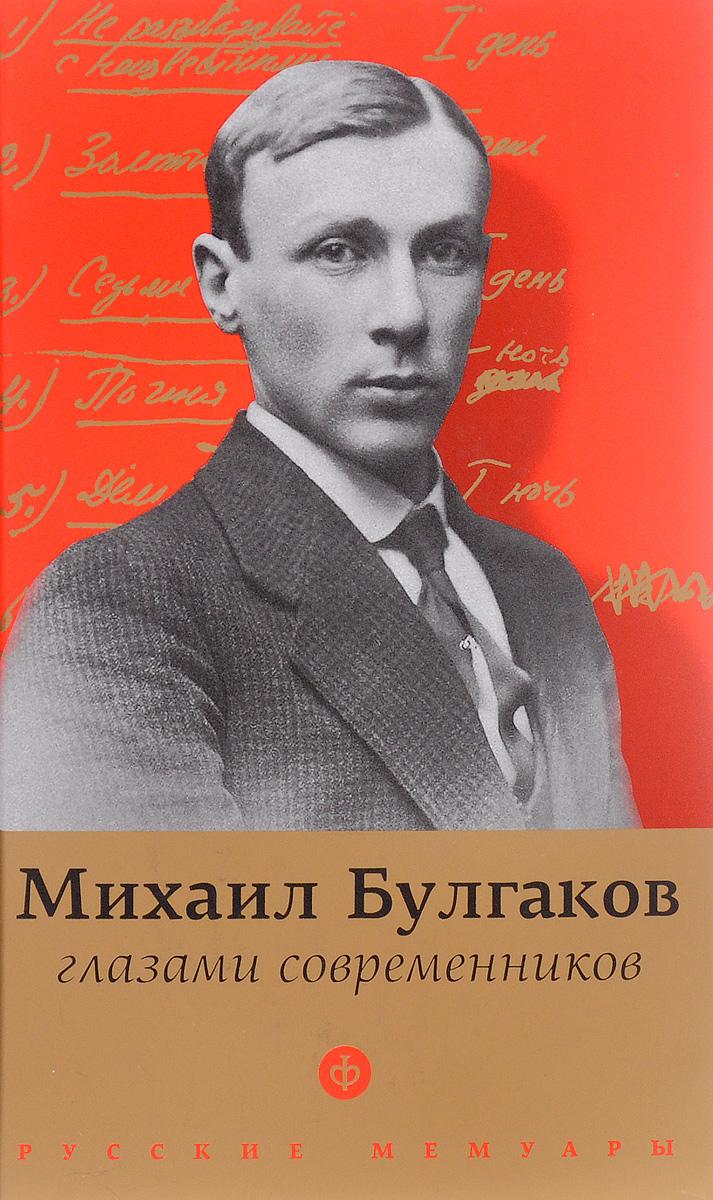 П. Фокин Булгаков глазами современников