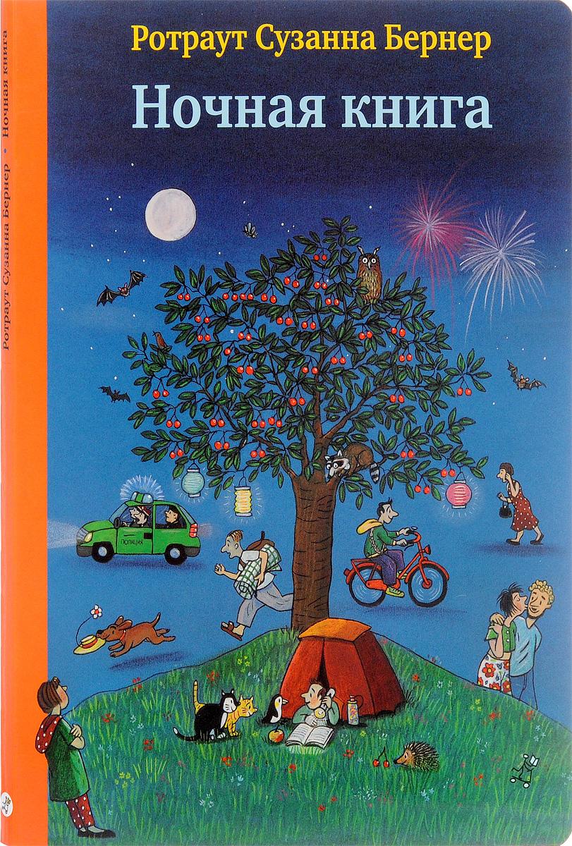 Ротраут Сузанна Бернер Ночная книга 4-е издание ротраут сузанна бернер весенняя книга 6 е издание