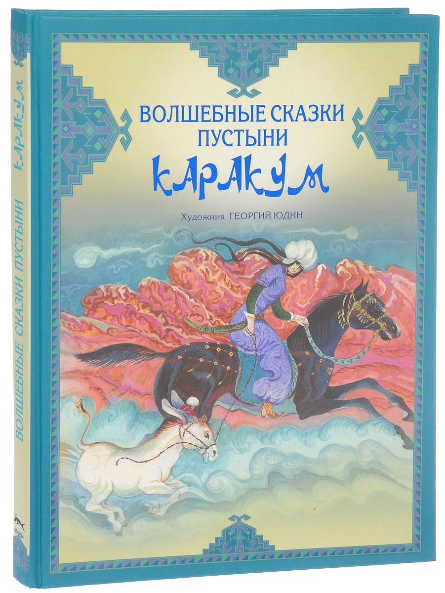 Волшебные сказки пустыни Каракум хауэлл джорджина королева пустыни