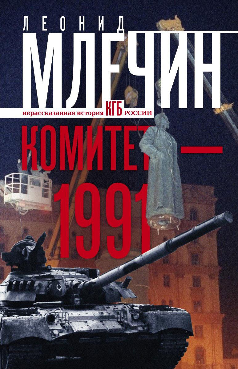 Леонид Млечин Комитет-1991. Нерассказанная история КГБ России