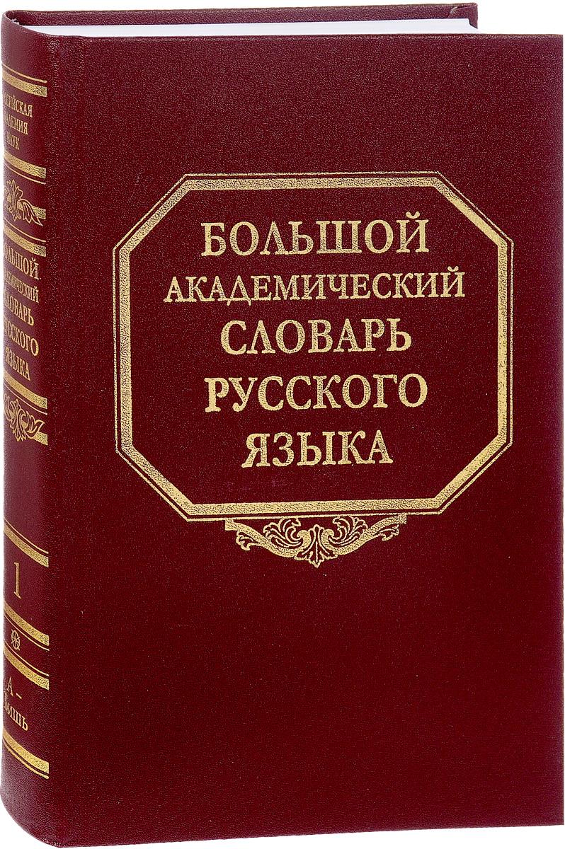 Большой академический словарь русского языка. Том 1. А-Бишь цена