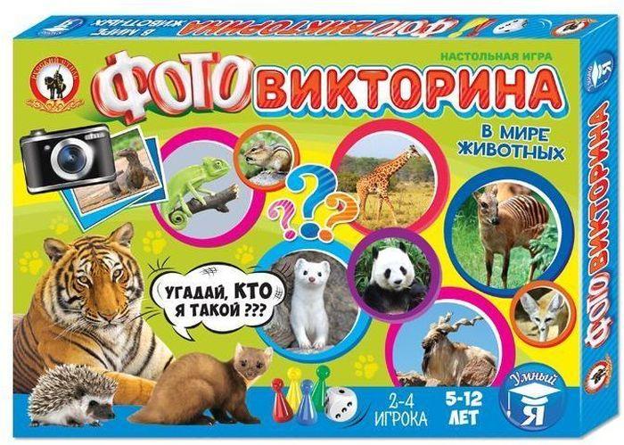 Русский стиль Настольная игра Фотовикторина В мире животных настольная игра русский стиль магия математики 53247