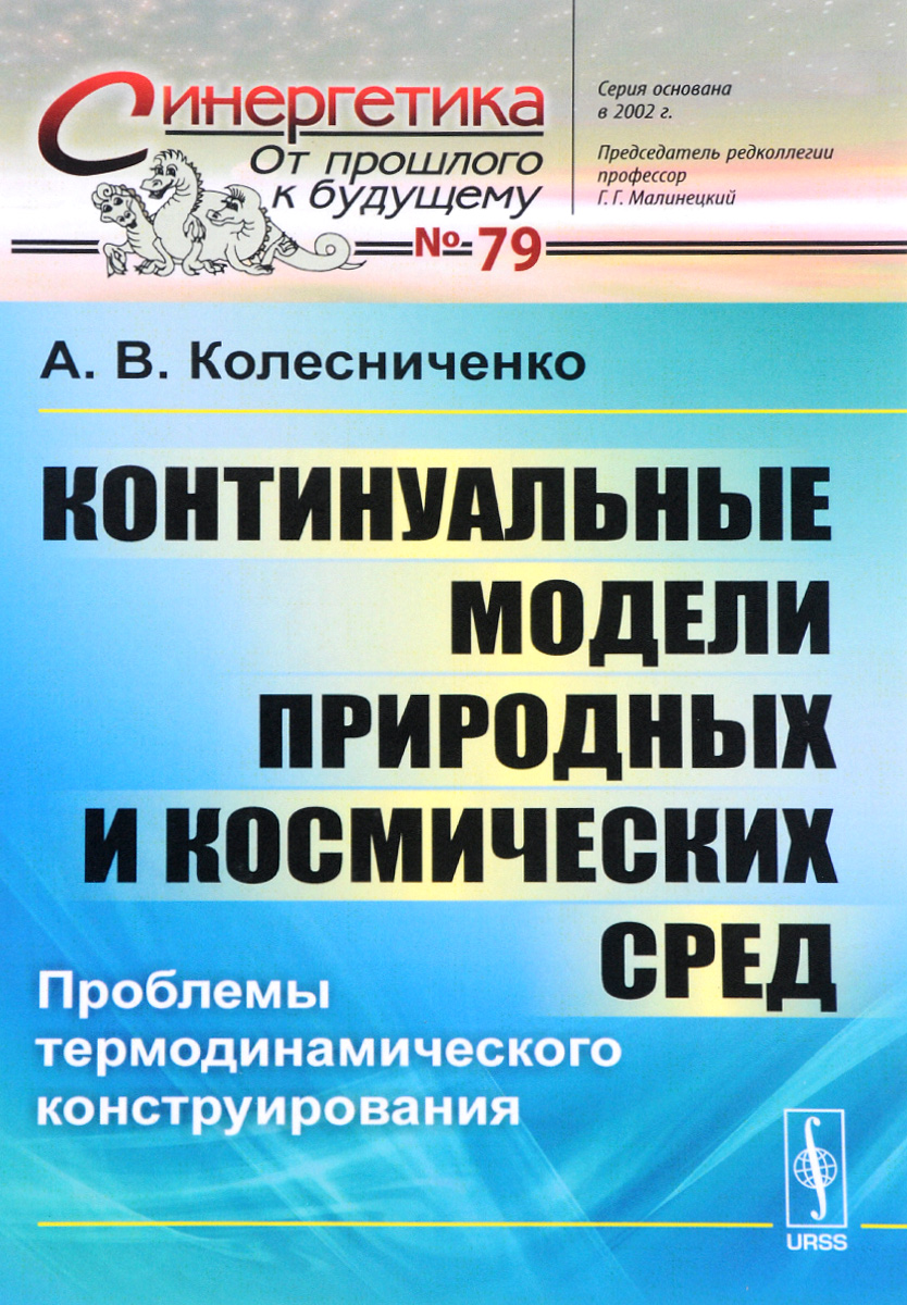 А. В. Колесниченко Континуальные модели природных и космических сред: Проблемы термодинамического конструирования
