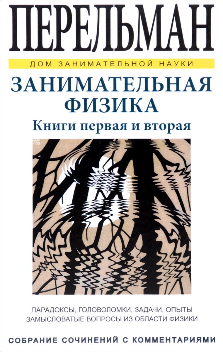 Перельман Занимательная физика. Книга первая и вторая сибутани м занимательная физика полупроводники манга