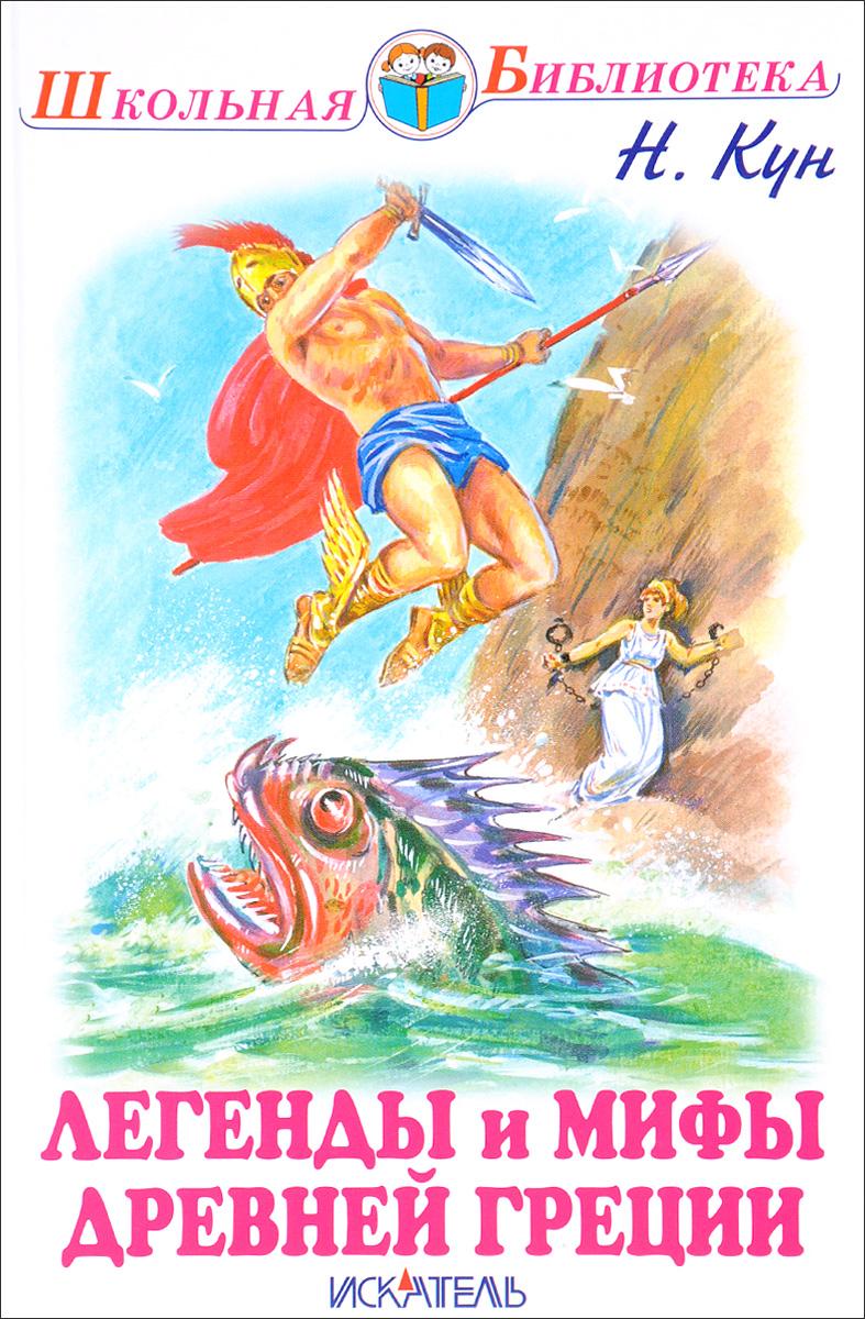 Н. Кун Легенды и мифы Древней Греции. Боги и герои