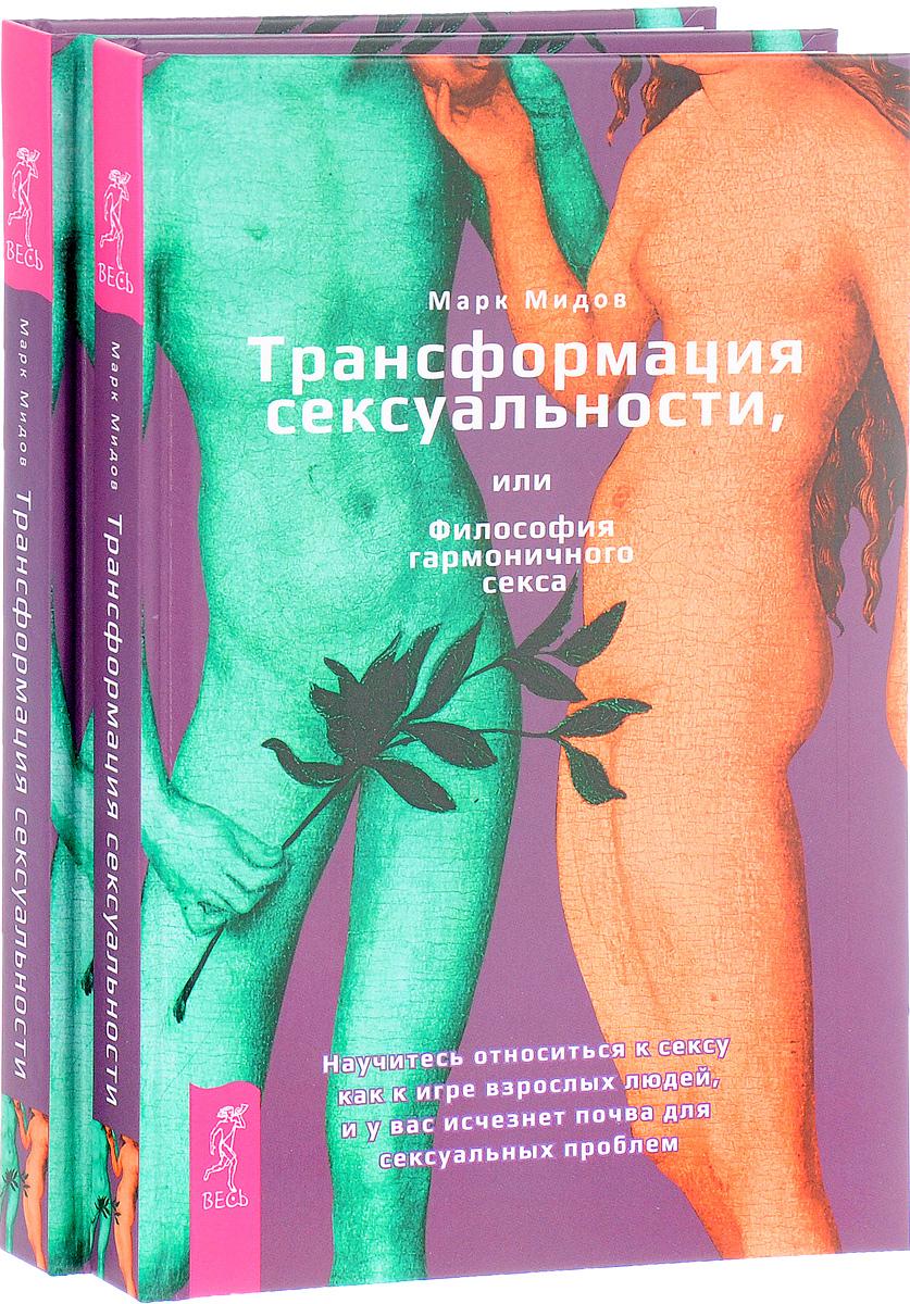 Трансформация сексуальности, или Философия гармонического секса (комплект из 2 книг)