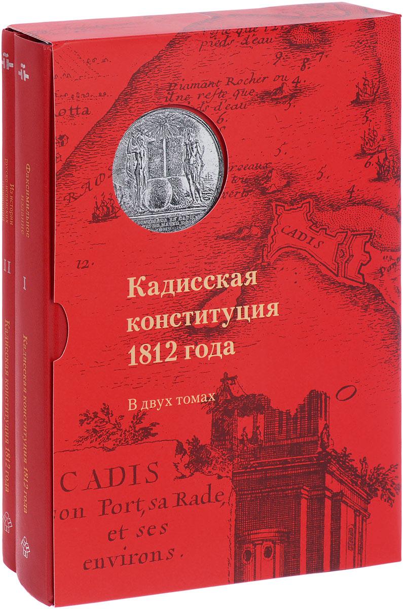 Кадисская конституция 1812 года. В 2 томах (комплект)