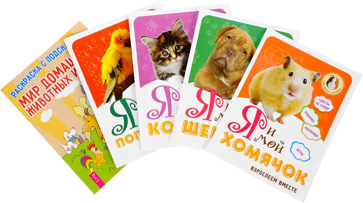 Надежда Лисапова Мир домашних животных и птиц. Я и мой котенок. Я и мой попугайчик. Я и мой хомячок. Я и мой щенок (комплект из 5 книг) я зоолог в мире животных кто живет на ферме мир домашних животных и птиц комплект из 4 книг