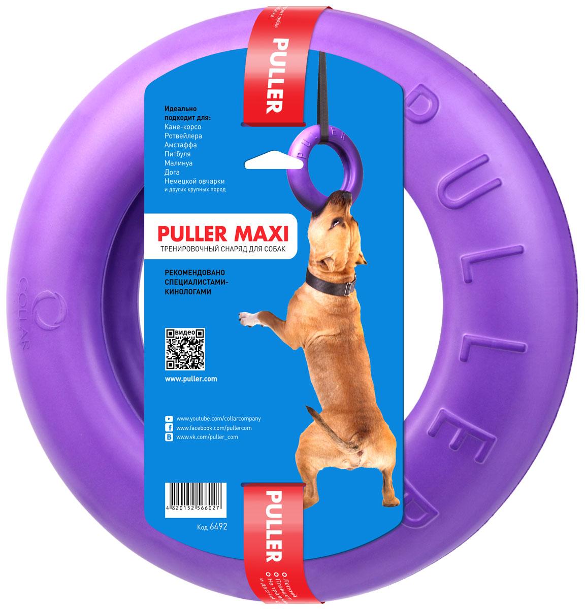 Фото - Тренировочный снаряд Puller Мaxi, цвет: фиолетовый игрушка collar puller maxi тренировочный снаряд диаметр 30см для собак средних и крупных пород 6492