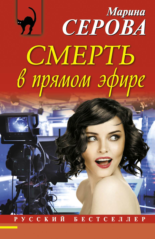 Серова Марина Сергеевна Смерть в прямом эфире