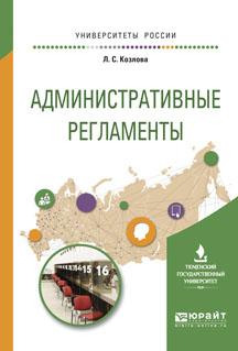 Козлова Л.С. Административные регламенты. Учебное пособие cd проигрыватель rotel rcd 1572 black
