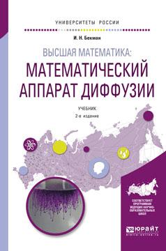 Бекман И.Н. Высшая математика. Математический аппарат диффузии. Учебник