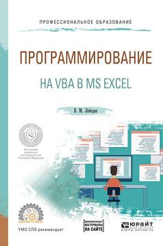 В. М. Лебедев Программирование на VBA в MS Excel. Учебное пособие