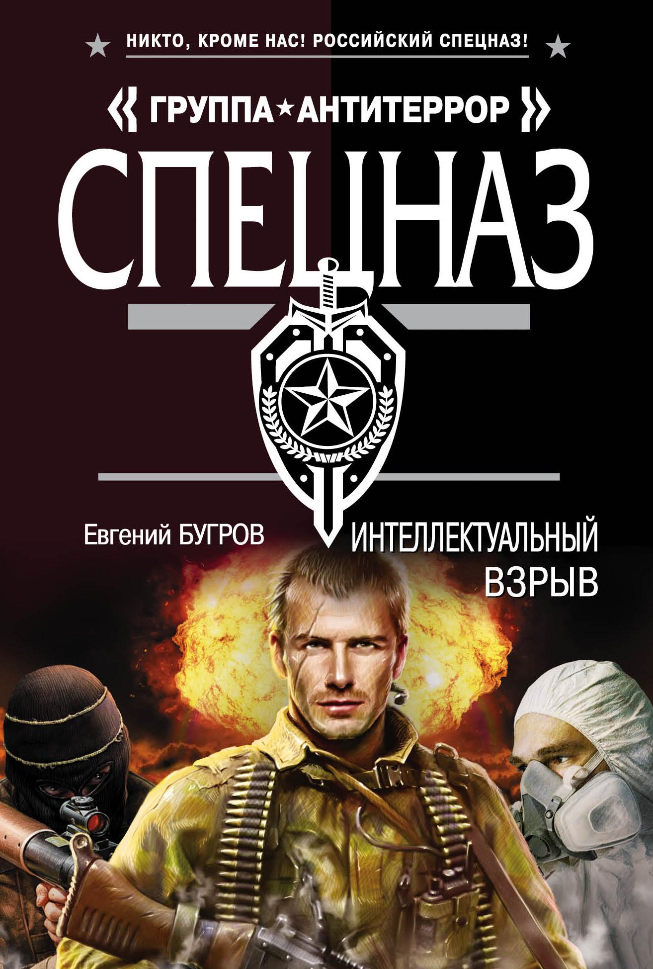 Зверев Сергей Иванович Интеллектуальный взрыв