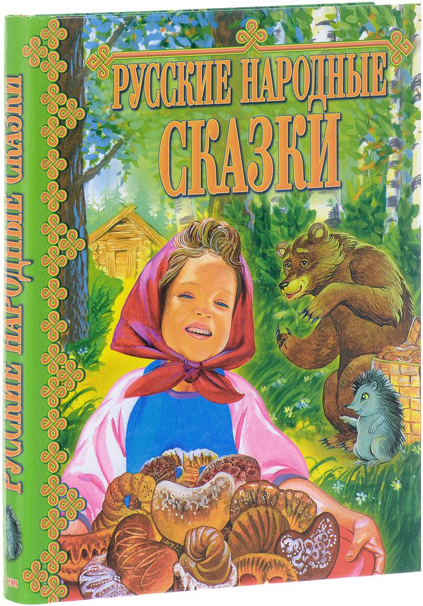 называли измаил картинка сборника русских народных сказок разнообразие рецептов пп-салатов