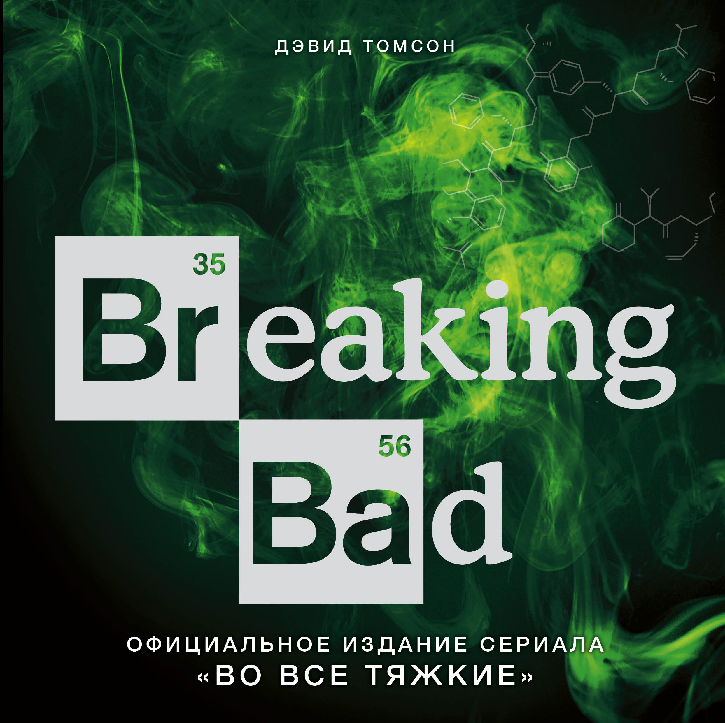 """Томсон Дэвид Breaking Bad. Официальное издание сериала """"Во все тяжкие"""""""