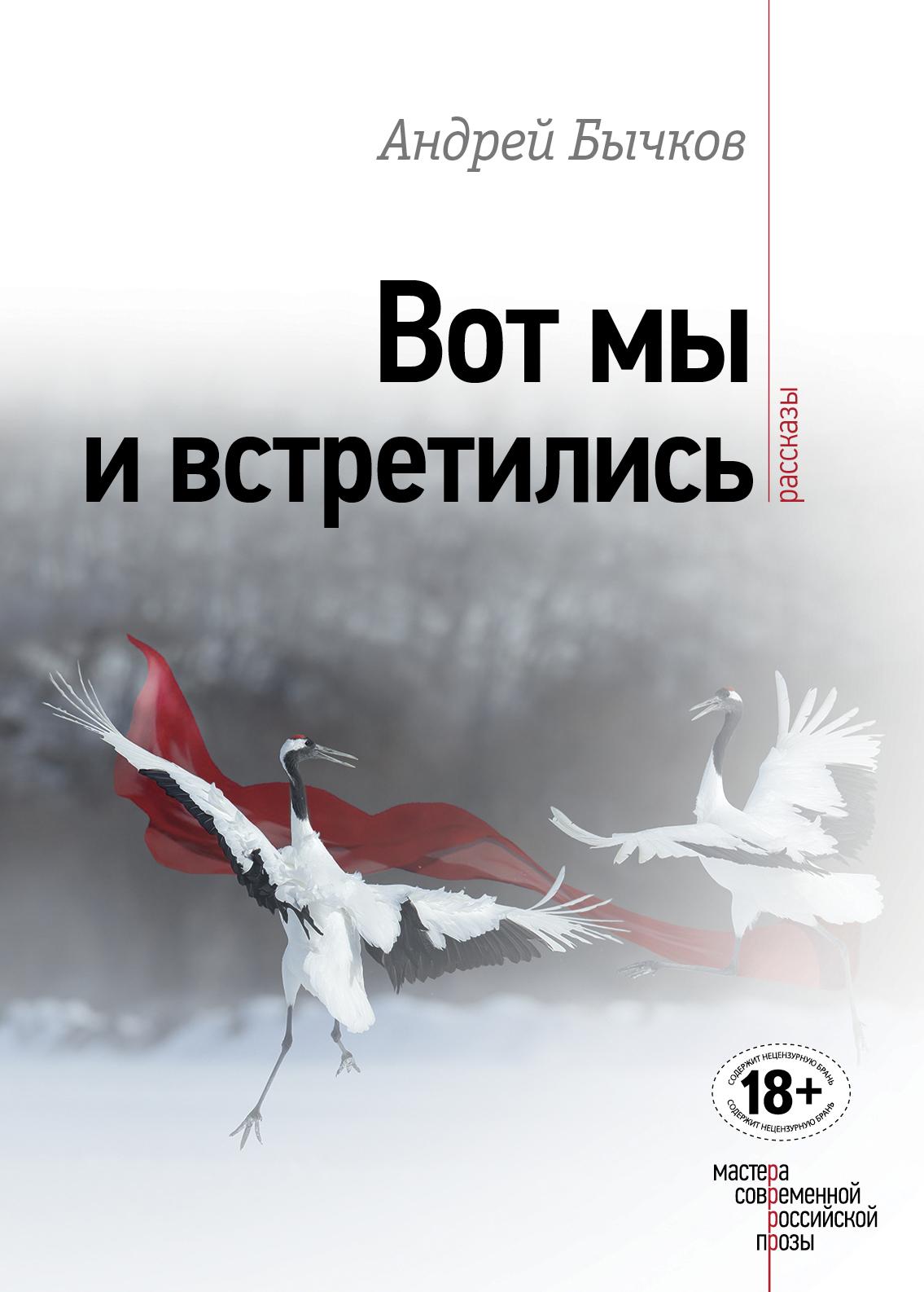 Бычков Андрей Станиславович Вот мы и встретились андрей бычков это рекламное пространство сдается