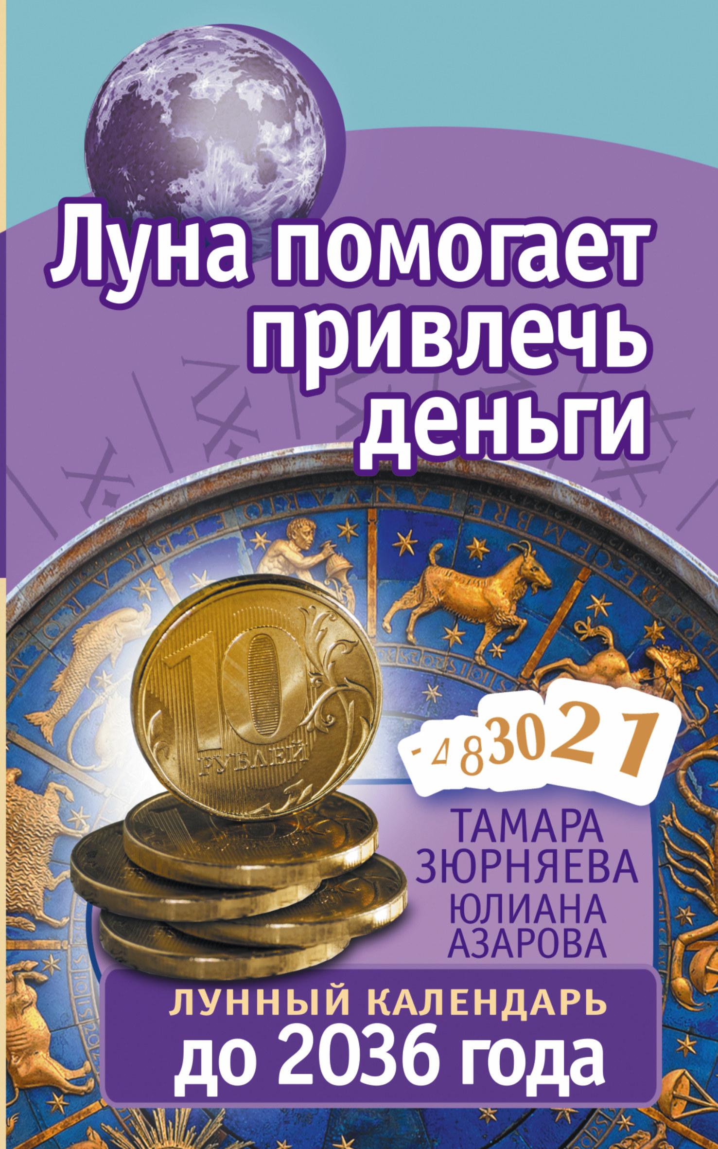 Тамара Зюрняева, Юлиана Азарова Луна помогает привлечь деньги. Лунный календарь до 2036 года