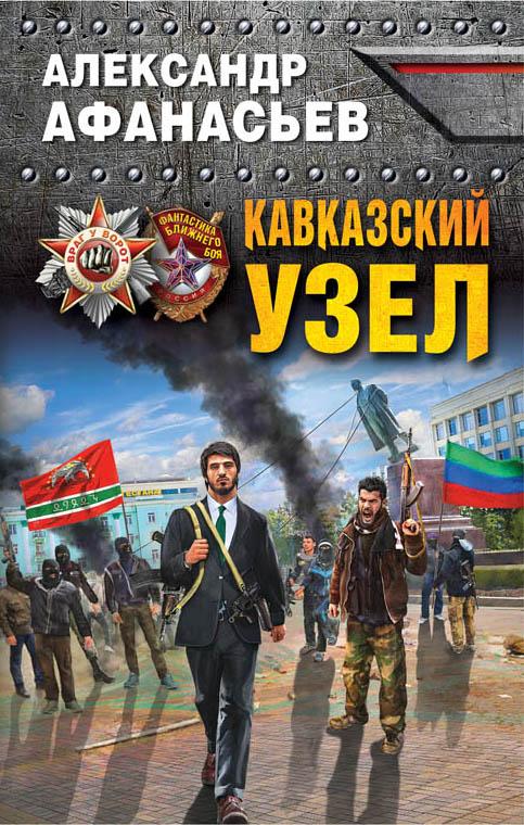 Афанасьев Александр Кавказский узел