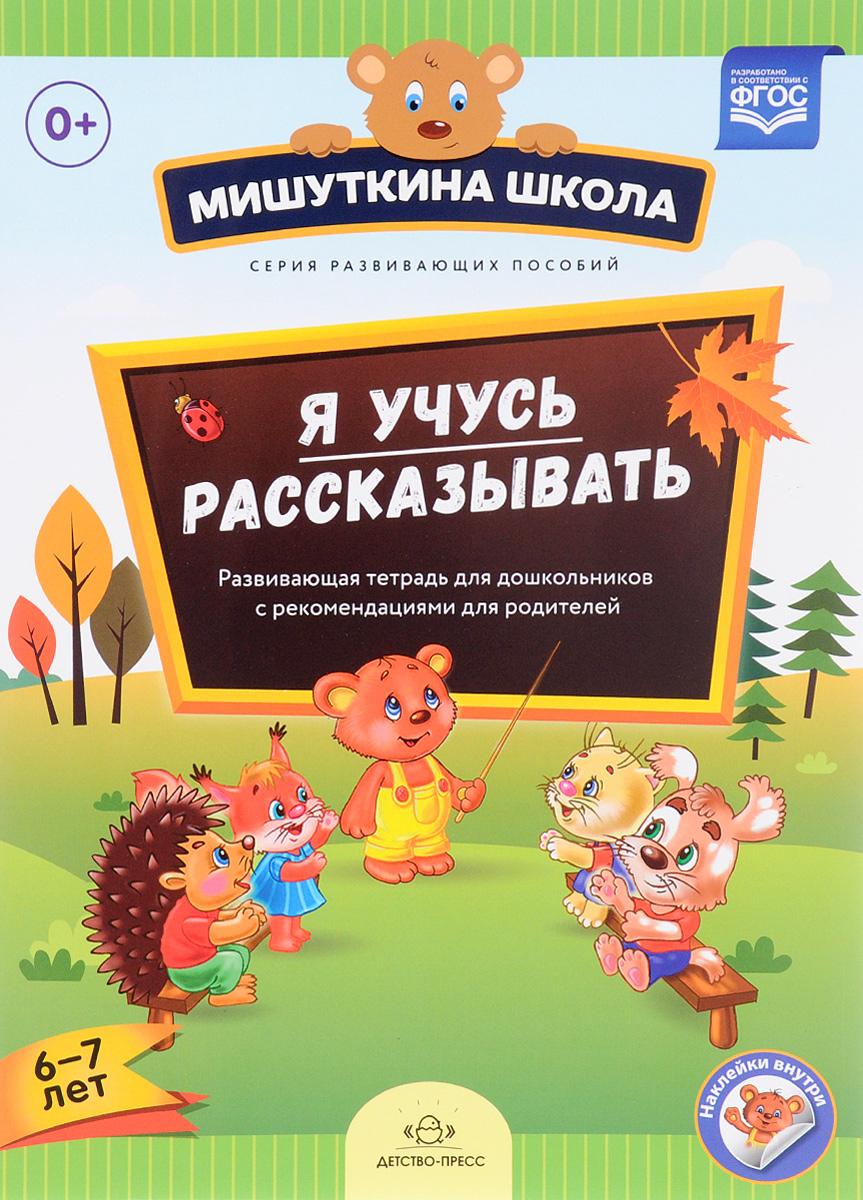Я учусь рассказывать. 6-7 лет. Развивающая тетрадь для дошкольников с рекомендациями для родителей (+ наклейки). Н. В. Нищева