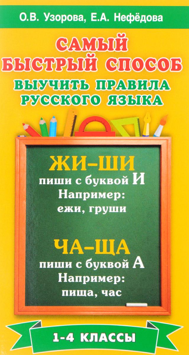 О. В. Узорова, Е. А. Нефёдова Самый быстрый способ выучить правила русского языка. 1-4 классы