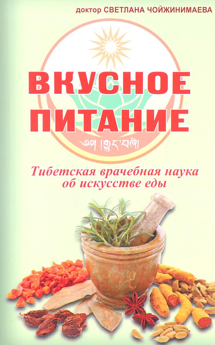 Доктор Светлана Чойжинимаева Вкусное питание. Тибетская врачебная наука об искусстве еды
