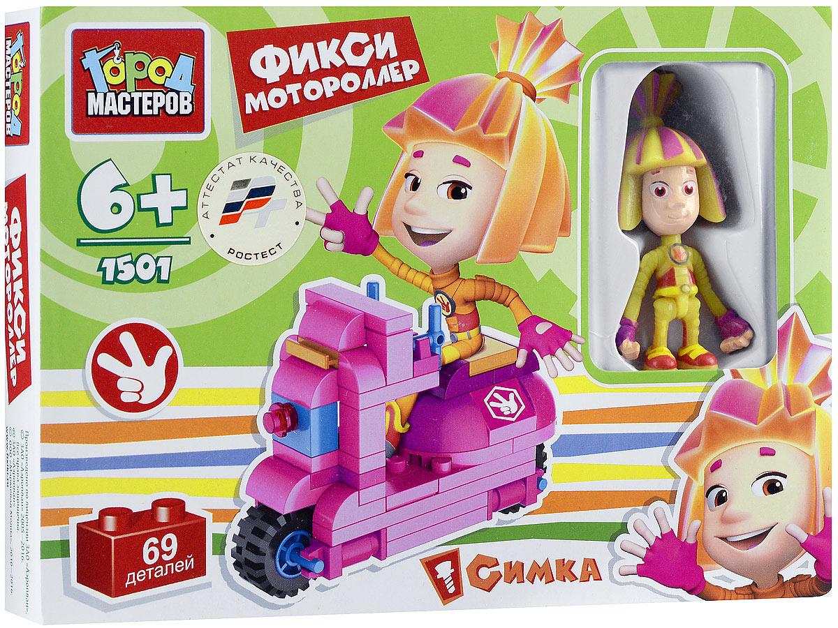 Город мастеров Конструктор Мотороллер Симки цена 2017
