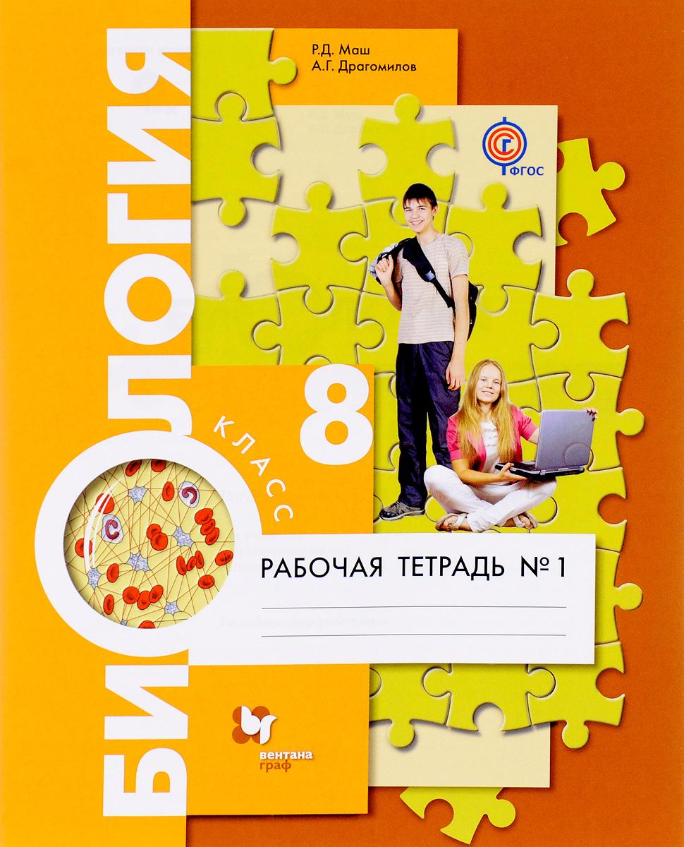 Р. Д. Маш, А. Г. Драгомилов Биология. 8класс. Рабочая тетрадь №1.