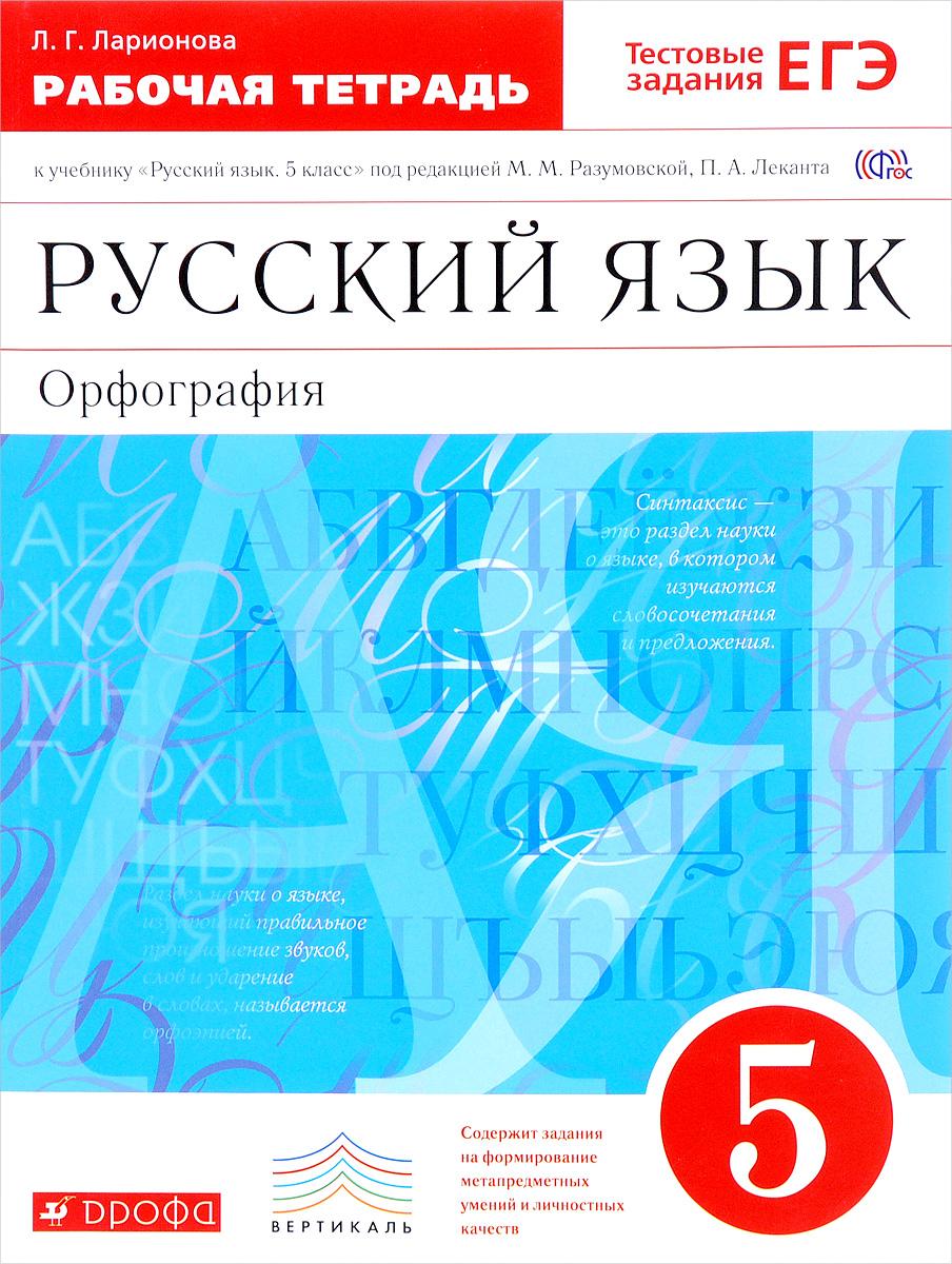 Л. Г. Ларионова Русский язык. 5 класс. Рабочая тетрадь