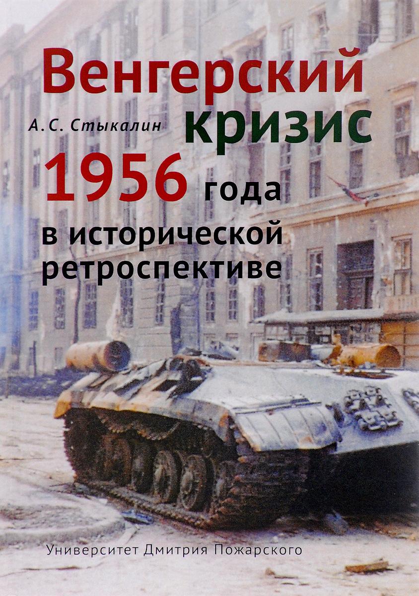 А. С. Стыкалин Венгерский кризис 1956 года в исторической перспективе