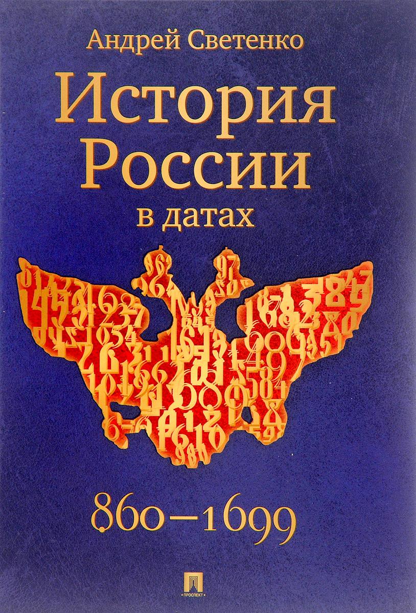Андрей Светенко История России в датах