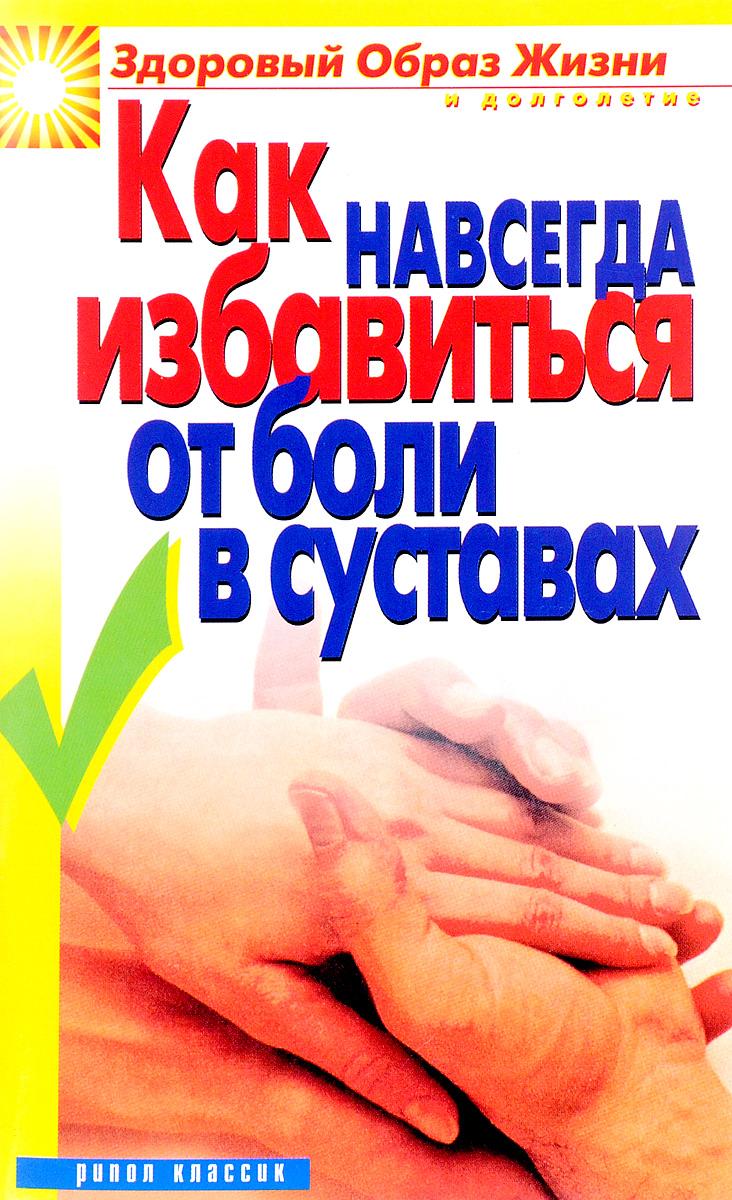 И. А. Зайцева Как навсегда избавиться от боли в суставах