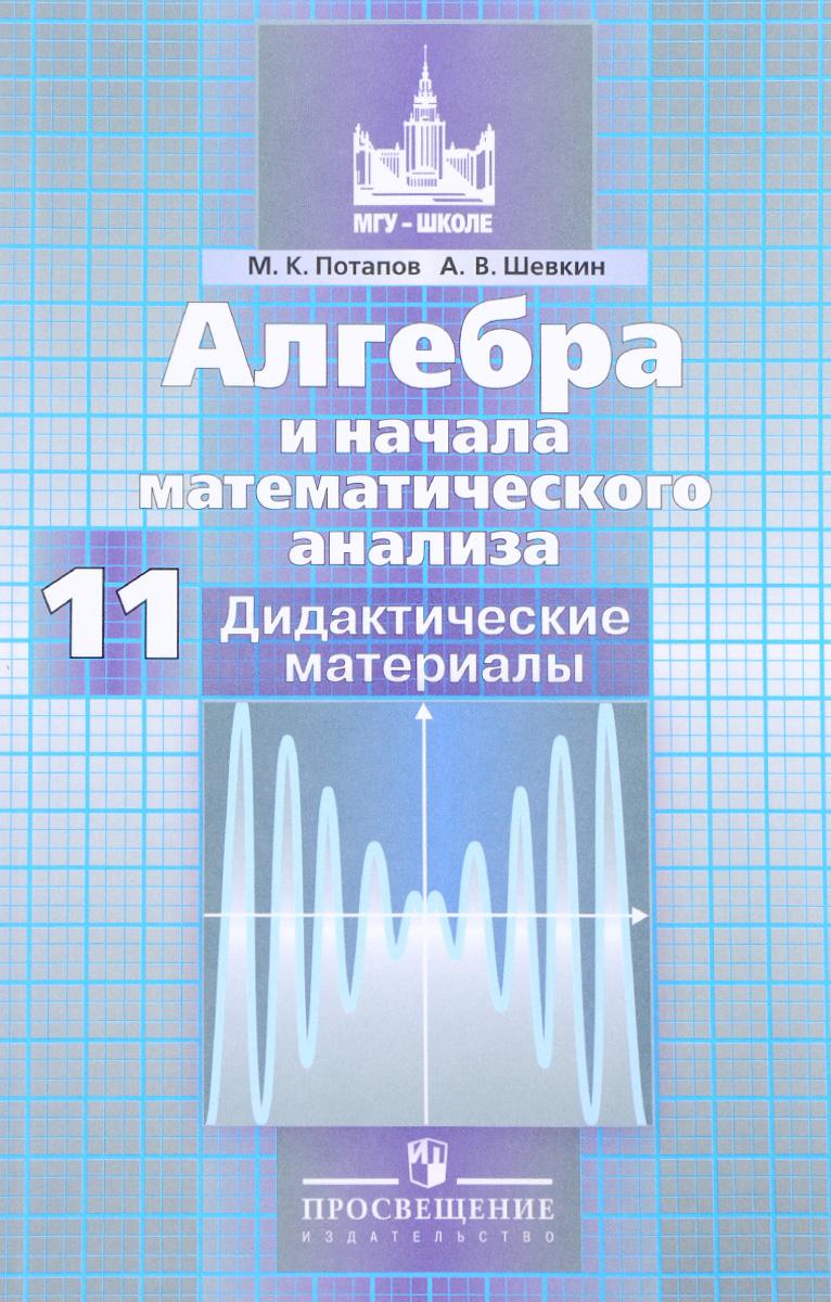 М. К. Потапов, А. В. Шевкин Алгебра и начала математического анализа. 11 класс. Базовый и углубленный уровни. Дидактические материалы