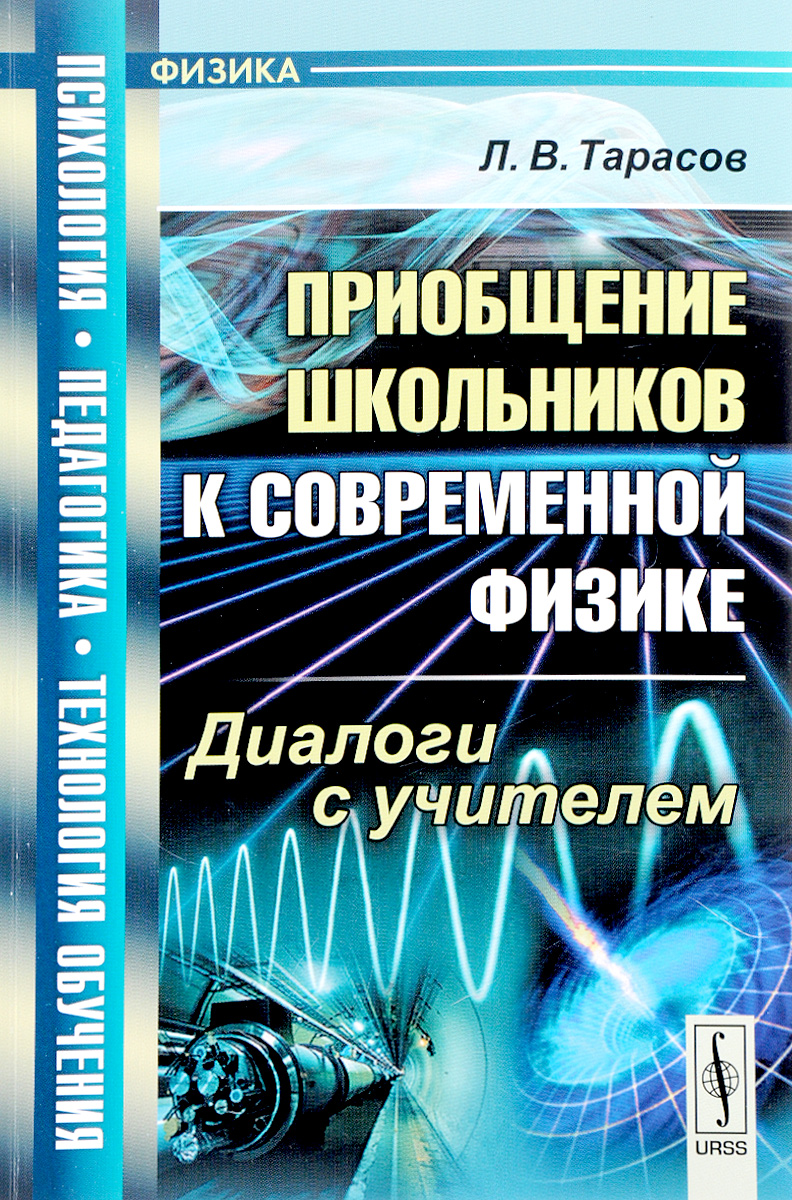 Л. В. Тарасов Приобщение школьников к современной физике. Диалоги с учителем