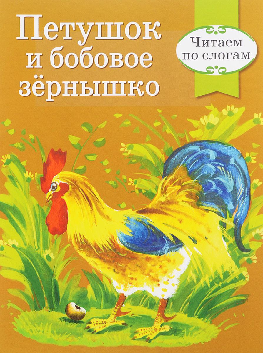 Петушок и бобовое зернышко читаем на английском часть 2 сказки