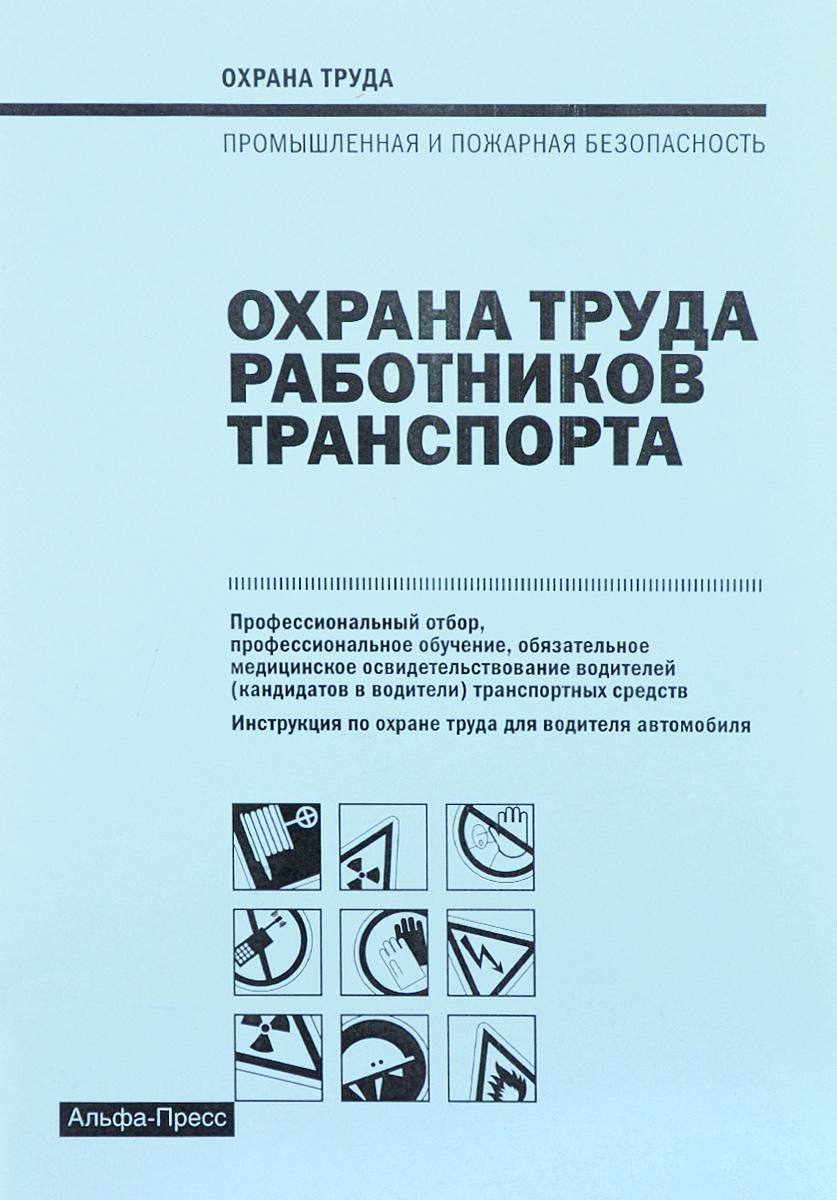Охрана труда работников транспорта В издании представлены официальные...