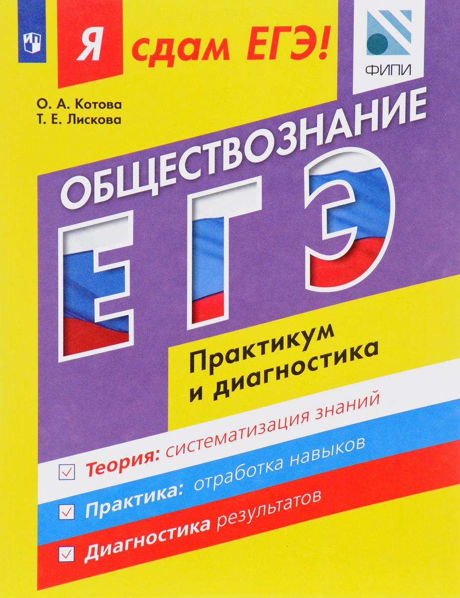 О. А. Котова, Т. Е. Лискова Обществознание. Модульный курс. Я сдам ЕГЭ! Практикум и диагностика. Учебное пособие