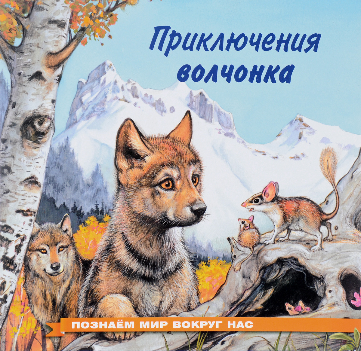 И. В. Гурина Приключения волчонка цена
