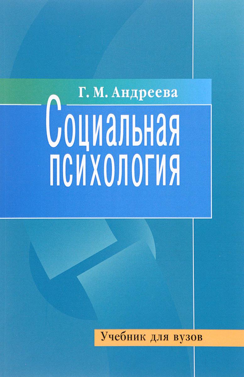 Г. М. Андреева Социальная психология. Учебник