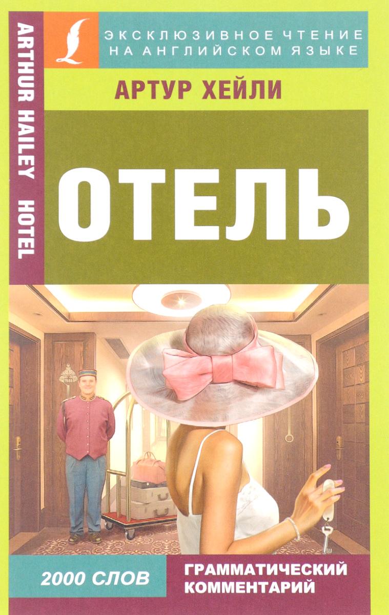 Книга отель картинка