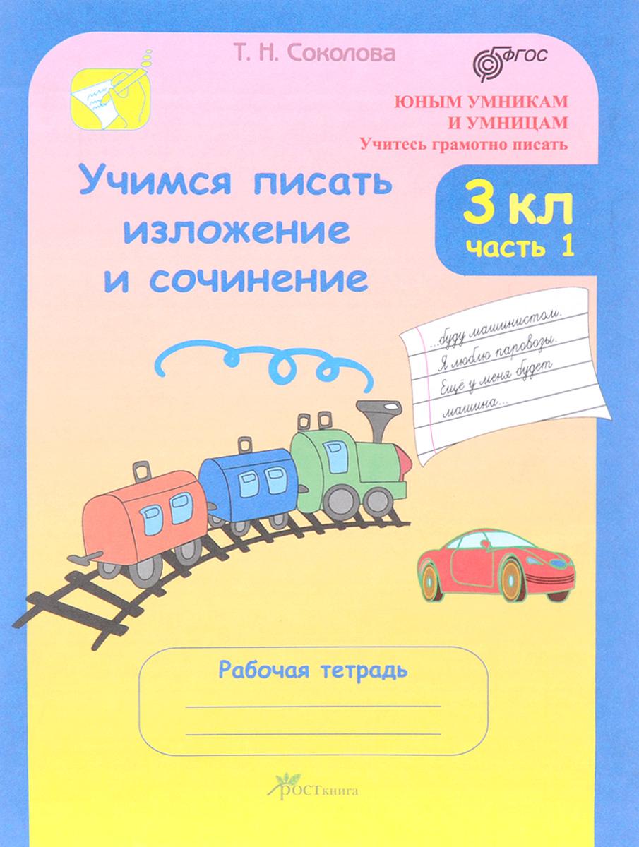 Т. Н. Соколова Учимся писать изложение и сочинение. 3 класс. Рабочая тетрадь. В 2 частях. Часть 1