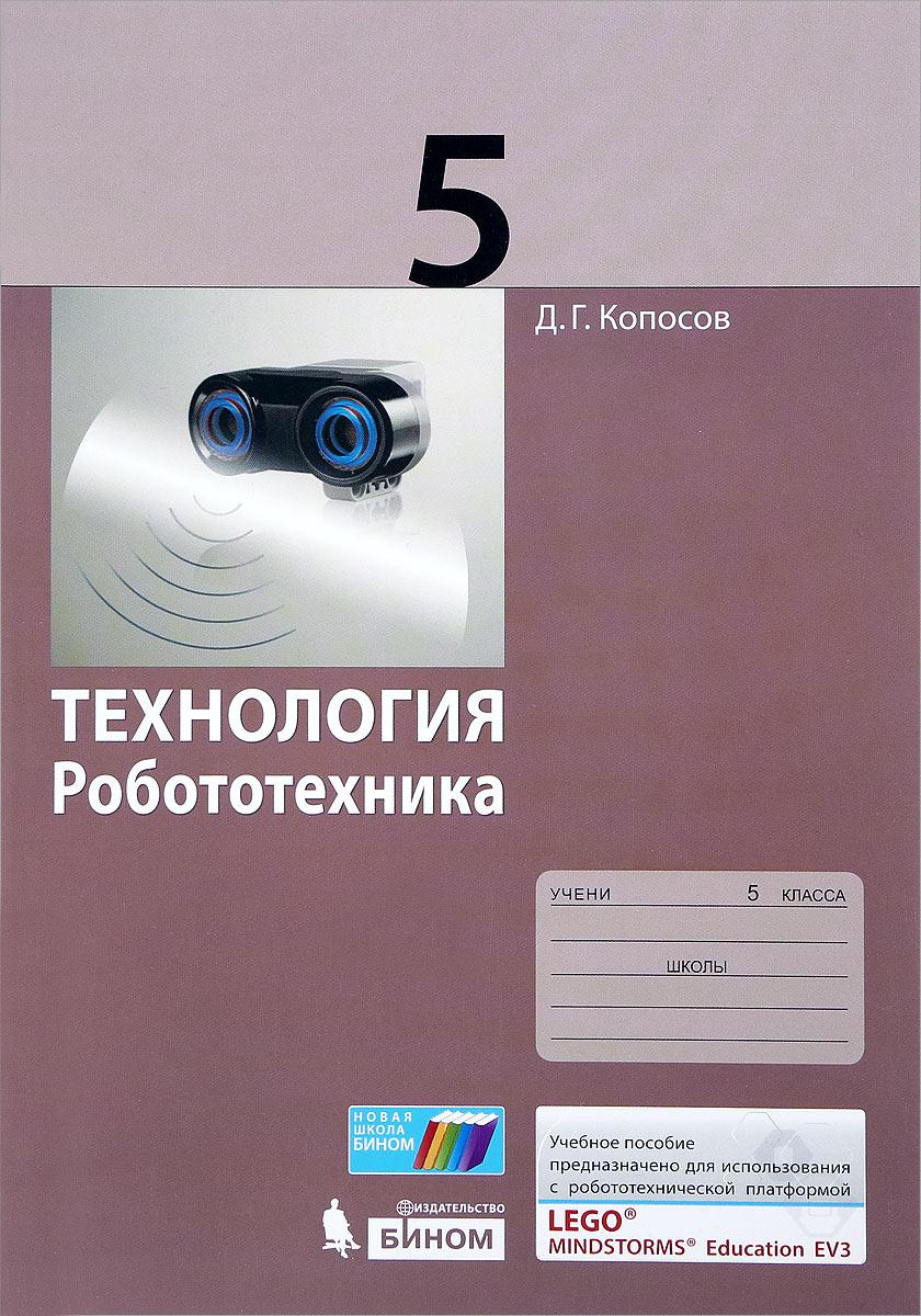 Д. Г. Копосов Технология. Робототехника. 5 класс. Учебное пособие