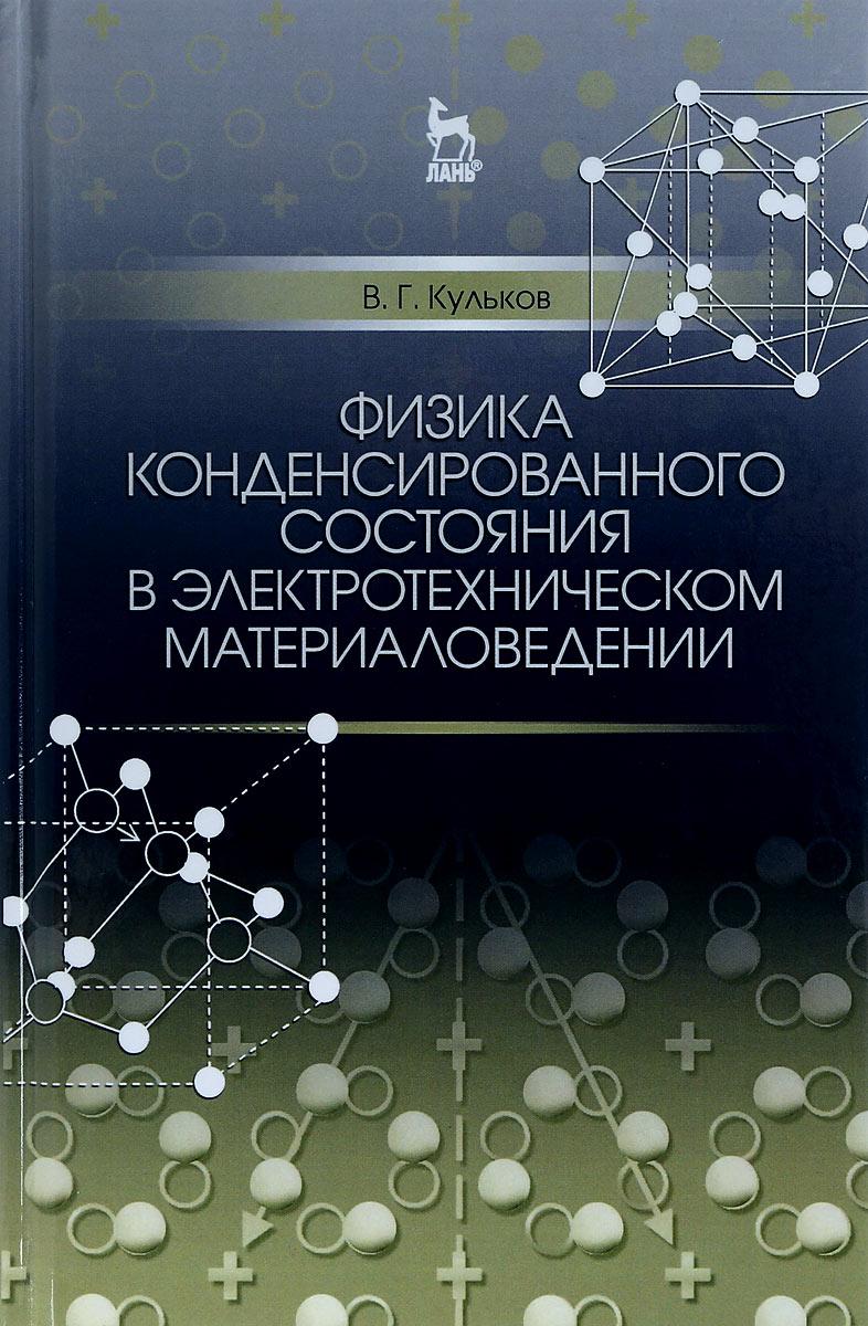 В. Г. Кульков Физика конденсированного состояния в электротехническом материаловедении. Учебное пособие