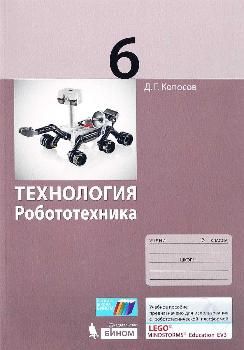 Д. Г. Копосов Технология. Робототехника. 6 класс. Учебное пособие