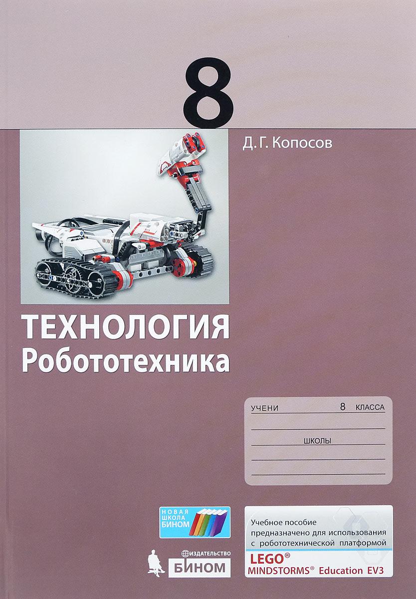 Д. Г. Копосов Технология. Робототехника. 8 класс. Учебное пособие