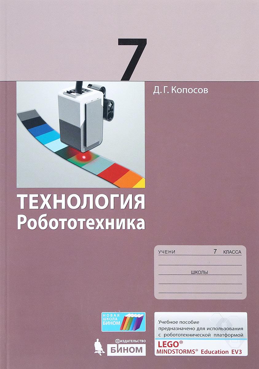 Д. Г. Копосов Технология. Робототехника. 7 класс. Учебное пособие
